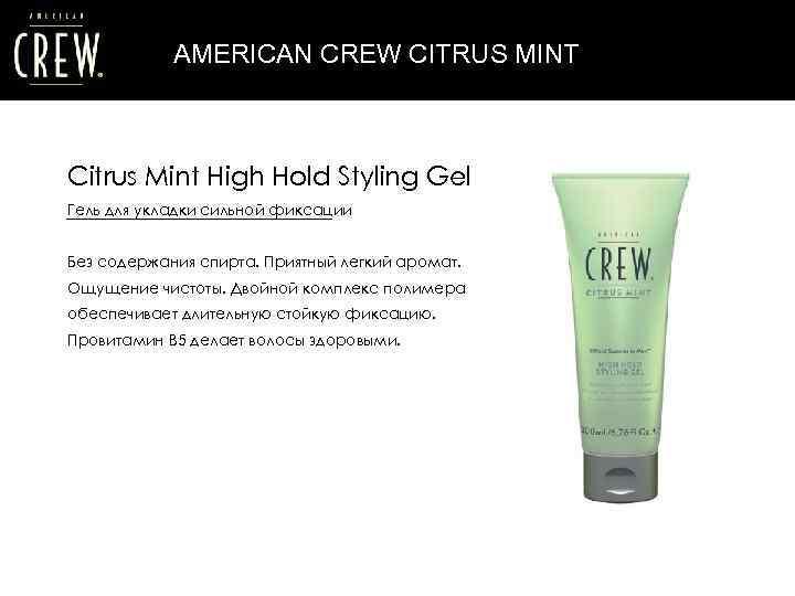 AMERICAN CREW CITRUS MINT Citrus Mint High Hold Styling Gel Гель для укладки сильной