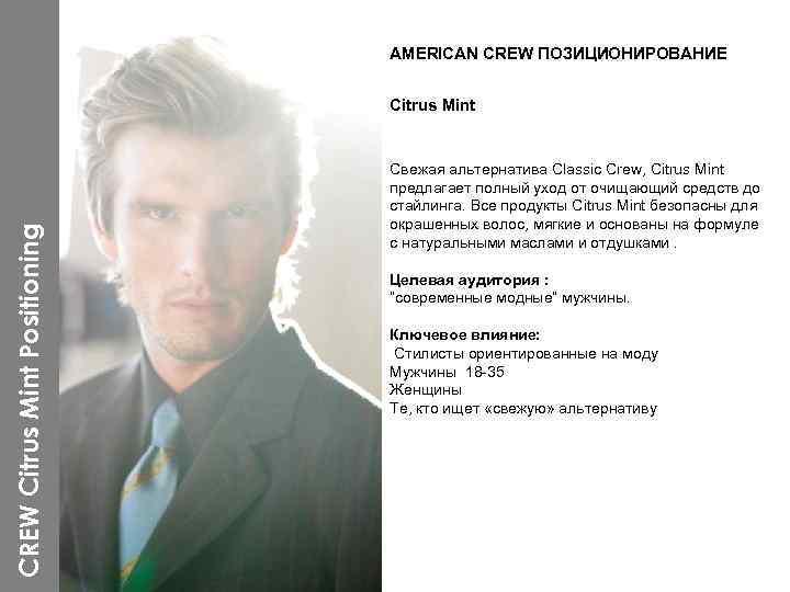 AMERICAN CREW ПОЗИЦИОНИРОВАНИЕ CREW Citrus Mint Positioning Citrus Mint Свежая альтернатива Classic Crew, Citrus