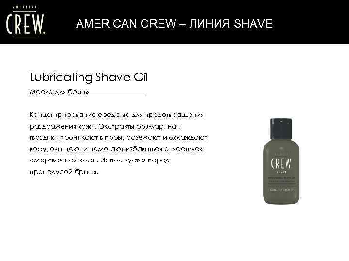 AMERICAN CREW – ЛИНИЯ SHAVE Lubricating Shave Oil Масло для бритья Концентрирование средство для