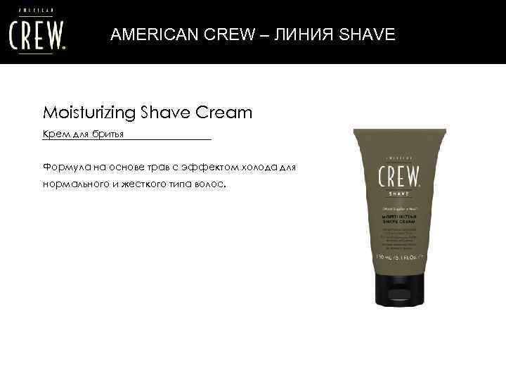 AMERICAN CREW – ЛИНИЯ SHAVE Moisturizing Shave Cream Крем для бритья Формула на основе