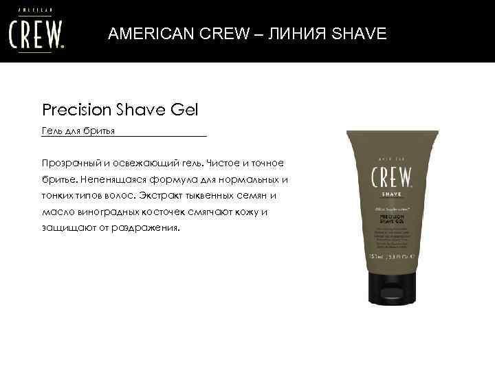 AMERICAN CREW – ЛИНИЯ SHAVE Precision Shave Gel Гель для бритья Прозрачный и освежающий