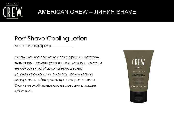 AMERICAN CREW – ЛИНИЯ SHAVE Post Shave Cooling Lotion Лосьон после бритья Увлажняющее средство