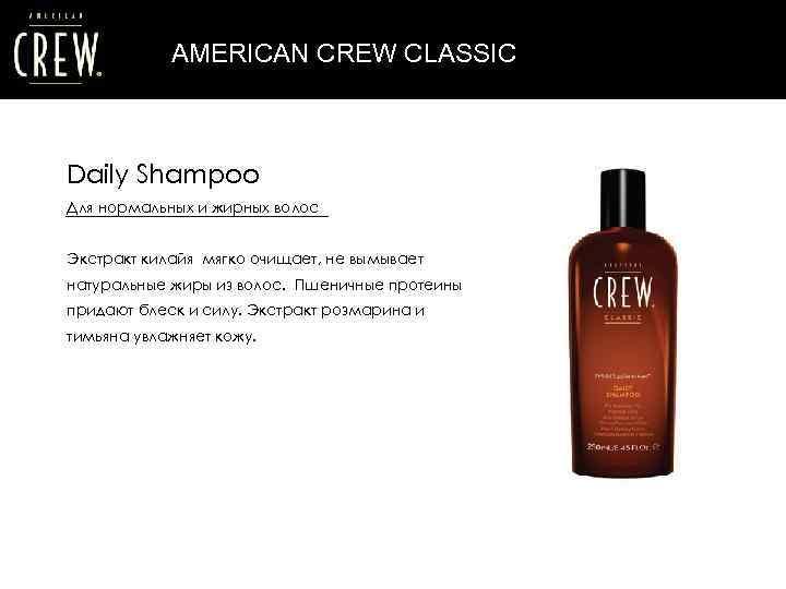 AMERICAN CREW CLASSIC Daily Shampoo Для нормальных и жирных волос Экстракт килайя мягко очищает,