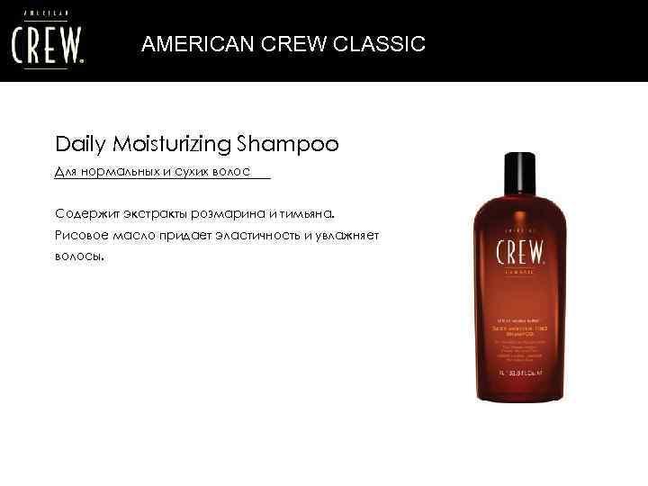 AMERICAN CREW CLASSIC Daily Moisturizing Shampoo Для нормальных и сухих волос Содержит экстракты розмарина