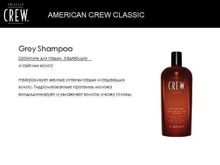 AMERICAN CREW CLASSIC Grey Shampoo Шампунь для седых, седеющих и светлых волос Нейтрализует желтые