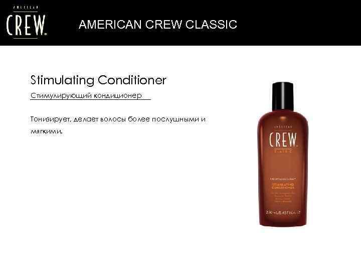 AMERICAN CREW CLASSIC Stimulating Conditioner Стимулирующий кондиционер Тонизирует, делает волосы более послушными и мягкими.