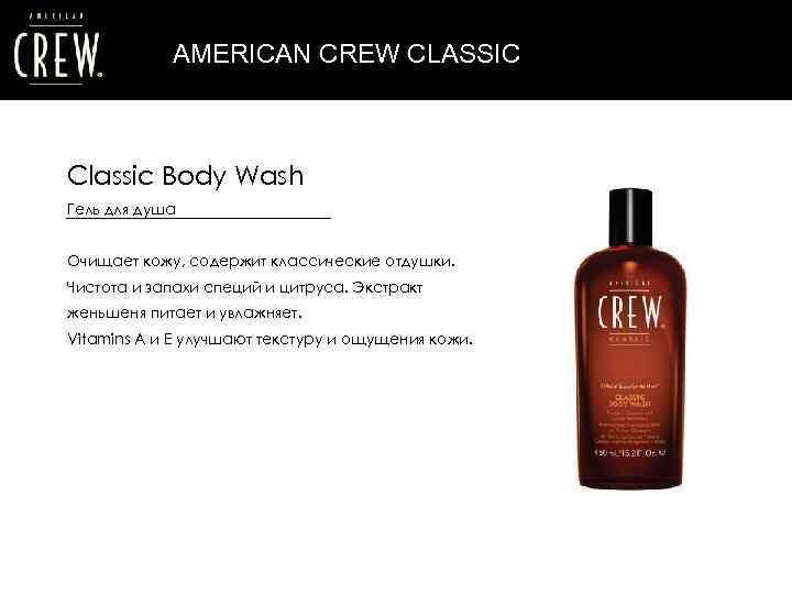 AMERICAN CREW CLASSIC Classic Body Wash Гель для душа Очищает кожу, содержит классические отдушки.