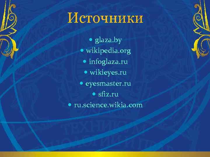 Источники glaza. by wikipedia. org infoglaza. ru wikieyes. ru eyesmaster. ru sfiz. ru ru.