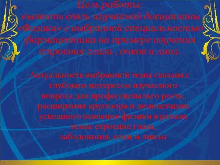 Цель работы: выявить связь изучаемой дисциплины «Физика» с выбранной специальностью фармацевтика на примере изучения
