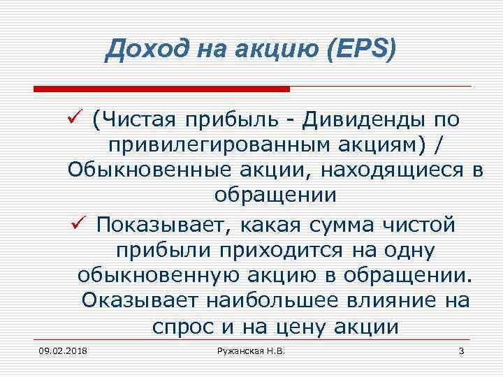 Доход на акцию (EPS) ü (Чистая прибыль - Дивиденды по привилегированным акциям) / Обыкновенные
