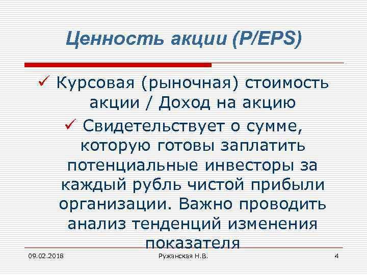 Ценность акции (P/EPS) ü Курсовая (рыночная) стоимость акции / Доход на акцию ü Свидетельствует