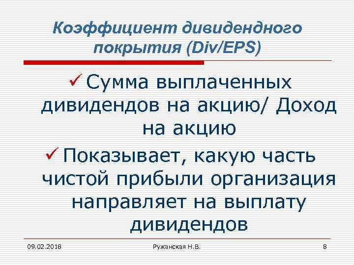 Коэффициент дивидендного покрытия (Div/EPS) ü Сумма выплаченных дивидендов на акцию/ Доход на акцию ü