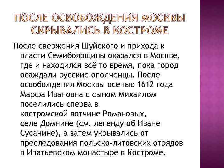 После свержения Шуйского и прихода к власти Семибоярщины оказался в Москве, где и находился