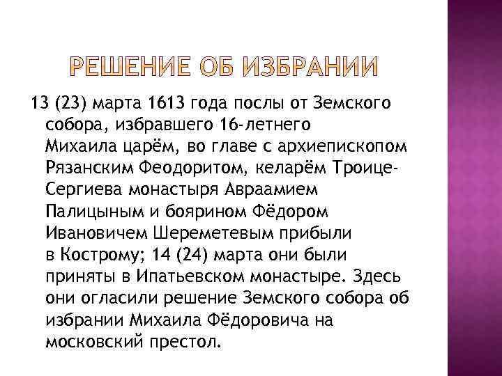 13 (23) марта 1613 года послы от Земского собора, избравшего 16 -летнего Михаила царём,
