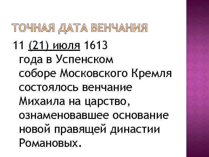 11 (21) июля 1613 года в Успенском соборе Московского Кремля состоялось венчание Михаила на