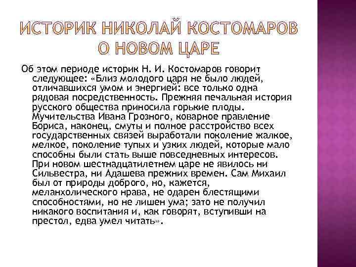 Об этом периоде историк Н. И. Костомаров говорит следующее: «Близ молодого царя не было