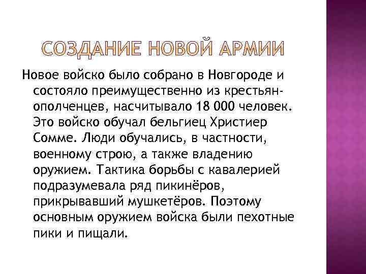 Новое войско было собрано в Новгороде и состояло преимущественно из крестьянополченцев, насчитывало 18 000
