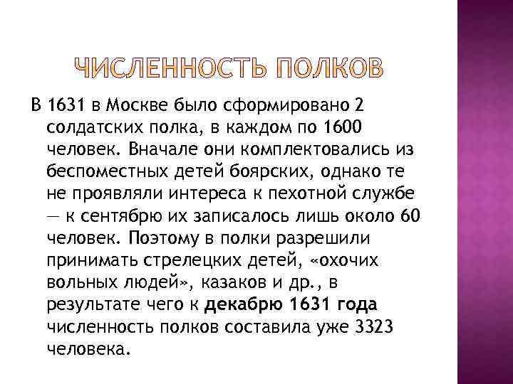 В 1631 в Москве было сформировано 2 солдатских полка, в каждом по 1600 человек.