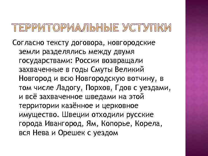 Согласно тексту договора, новгородские земли разделялись между двумя государствами: России возвращали захваченные в годы