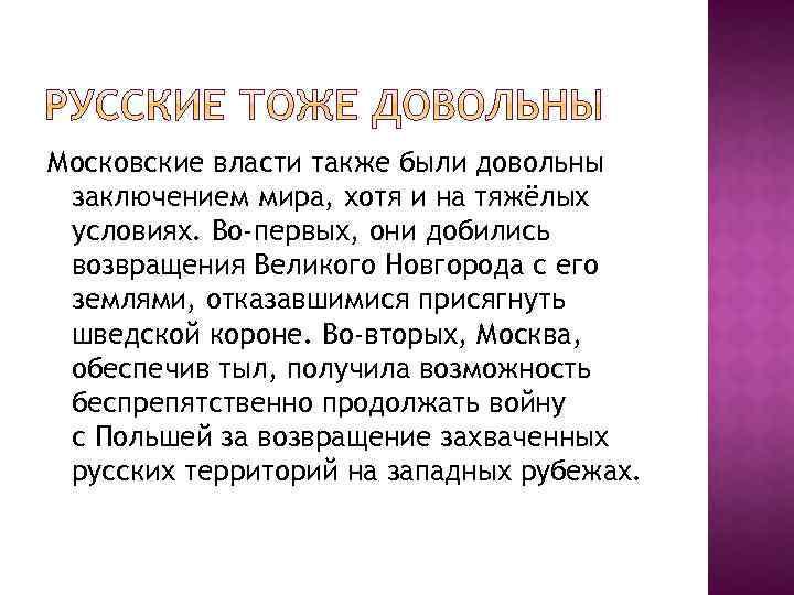 Московские власти также были довольны заключением мира, хотя и на тяжёлых условиях. Во-первых, они