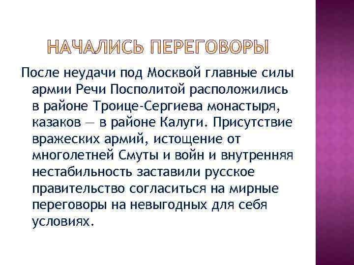 После неудачи под Москвой главные силы армии Речи Посполитой расположились в районе Троице-Сергиева монастыря,
