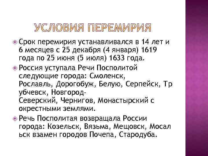 Срок перемирия устанавливался в 14 лет и 6 месяцев с 25 декабря (4