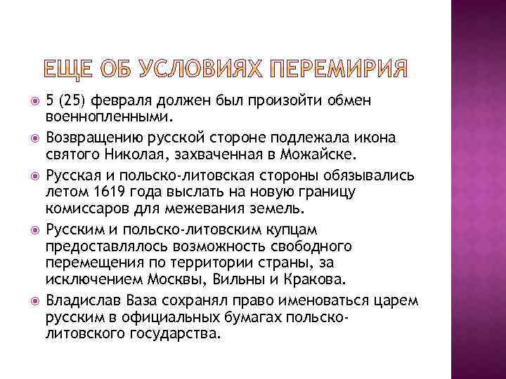 5 (25) февраля должен был произойти обмен военнопленными. Возвращению русской стороне подлежала икона