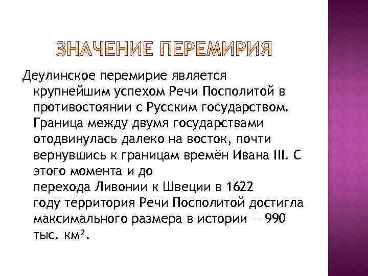 Деулинское перемирие является крупнейшим успехом Речи Посполитой в противостоянии с Русским государством. Граница между