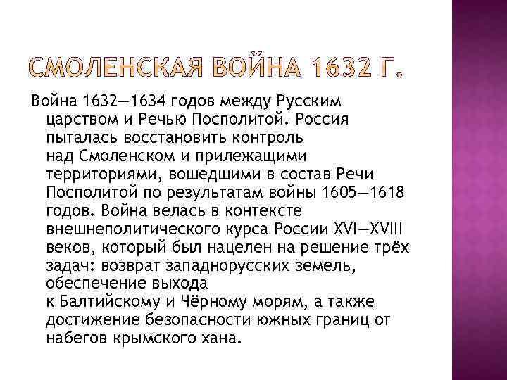 Война 1632— 1634 годов между Русским царством и Речью Посполитой. Россия пыталась восстановить контроль