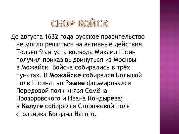 До августа 1632 года русское правительство не могло решиться на активные действия. Только 9