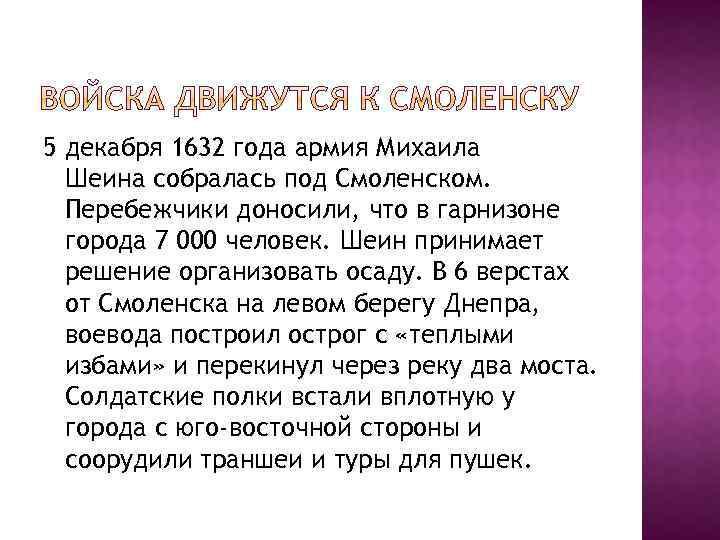 5 декабря 1632 года армия Михаила Шеина собралась под Смоленском. Перебежчики доносили, что в