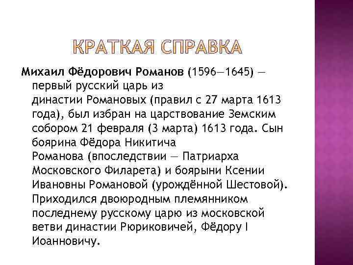 Михаил Фёдорович Романов (1596— 1645) — первый русский царь из династии Романовых (правил с