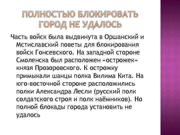 Часть войск была выдвинута в Оршанский и Мстиславский поветы для блокирования войск Гонсевского. На