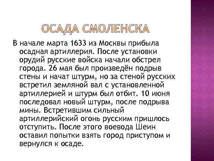 В начале марта 1633 из Москвы прибыла осадная артиллерия. После установки орудий русские войска
