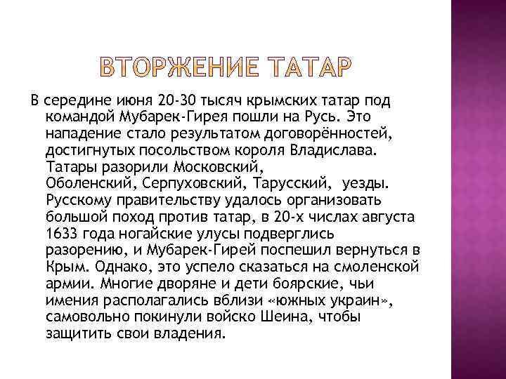 В середине июня 20 -30 тысяч крымских татар под командой Мубарек-Гирея пошли на Русь.