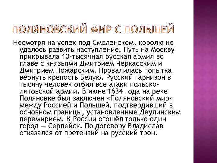 Несмотря на успех под Смоленском, королю не удалось развить наступление. Путь на Москву прикрывала