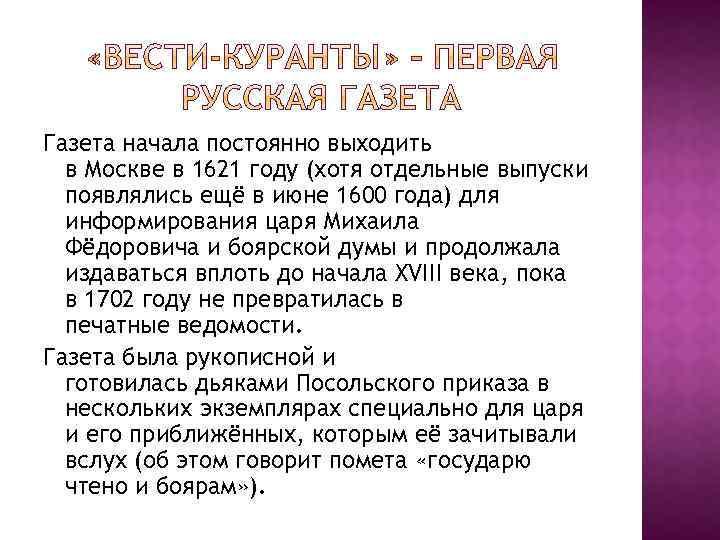Газета начала постоянно выходить в Москве в 1621 году (хотя отдельные выпуски появлялись ещё