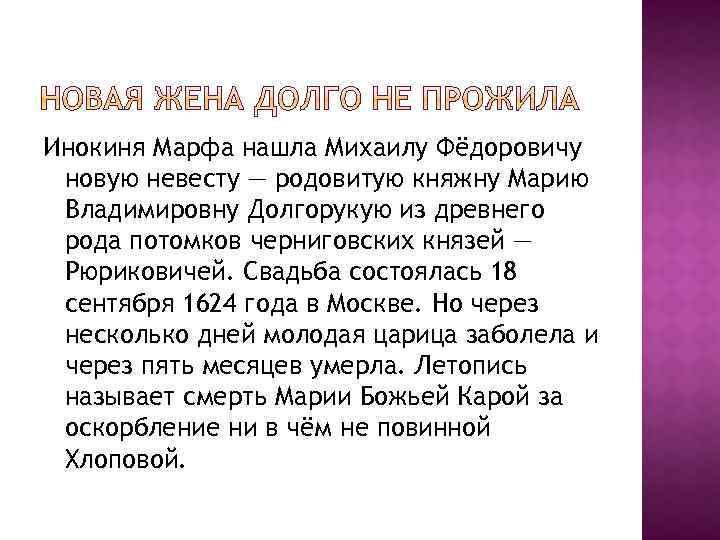Инокиня Марфа нашла Михаилу Фёдоровичу новую невесту — родовитую княжну Марию Владимировну Долгорукую из