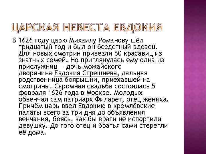В 1626 году царю Михаилу Романову шёл тридцатый год и был он бездетный вдовец.