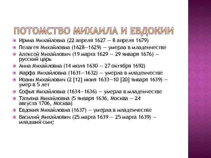Ирина Михайловна (22 апреля 1627 — 8 апреля 1679) Пелагея Михайловна (1628— 1629)