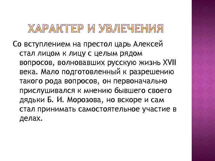 Со вступлением на престол царь Алексей стал лицом к лицу с целым рядом вопросов,