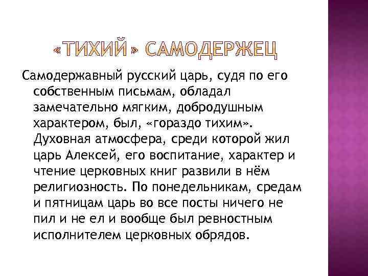 Самодержавный русский царь, судя по его собственным письмам, обладал замечательно мягким, добродушным характером, был,