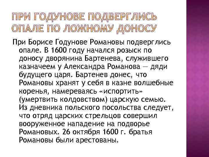 При Борисе Годунове Романовы подверглись опале. В 1600 году начался розыск по доносу дворянина