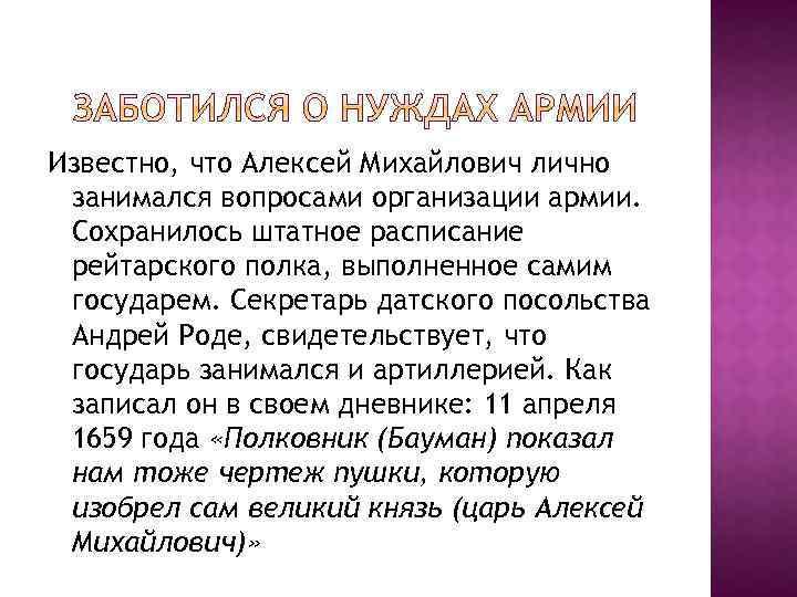 Известно, что Алексей Михайлович лично занимался вопросами организации армии. Сохранилось штатное расписание рейтарского полка,