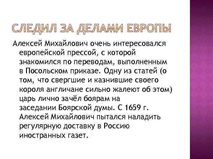 Алексей Михайлович очень интересовался европейской прессой, с которой знакомился по переводам, выполненным в Посольском