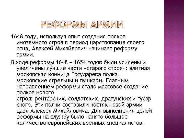1648 году, используя опыт создания полков иноземного строя в период царствования своего отца, Алексей
