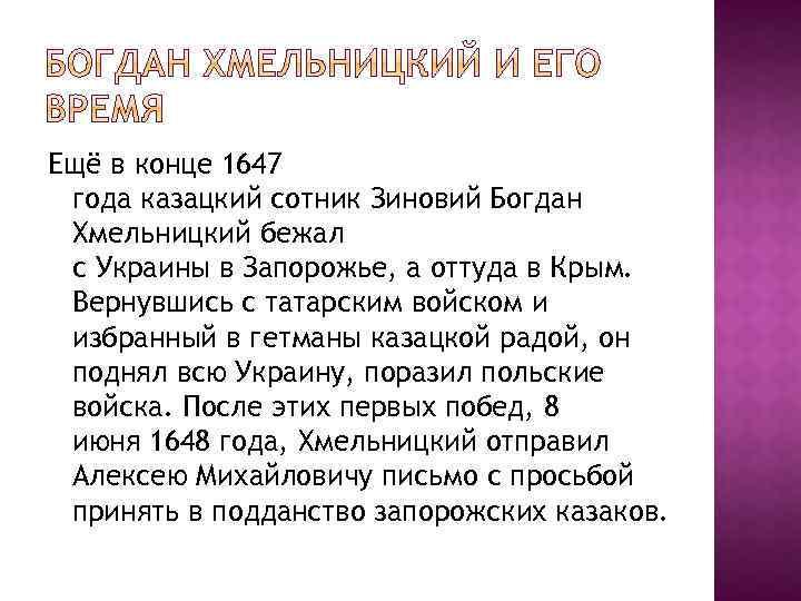 Ещё в конце 1647 года казацкий сотник Зиновий Богдан Хмельницкий бежал с Украины в