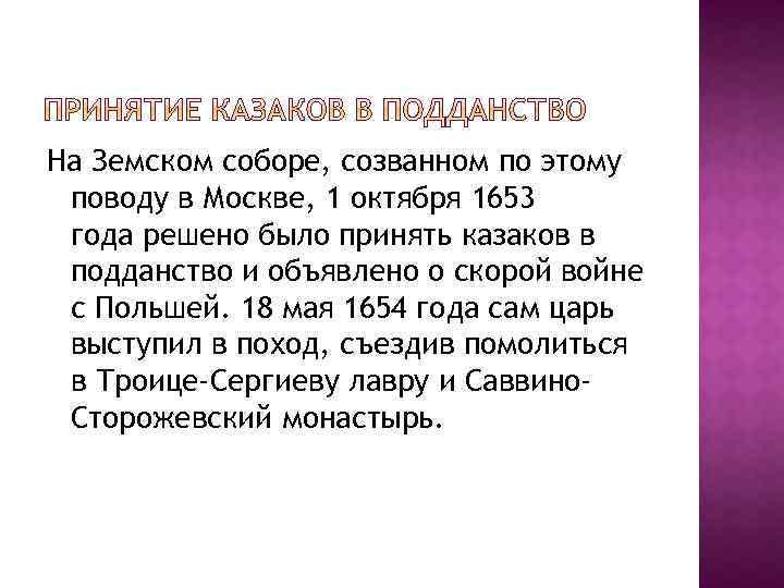 На Земском соборе, созванном по этому поводу в Москве, 1 октября 1653 года решено
