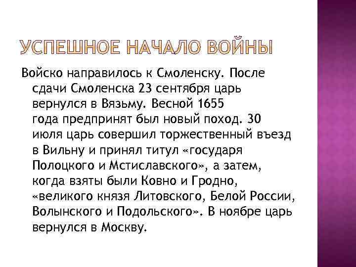 Войско направилось к Смоленску. После сдачи Смоленска 23 сентября царь вернулся в Вязьму. Весной