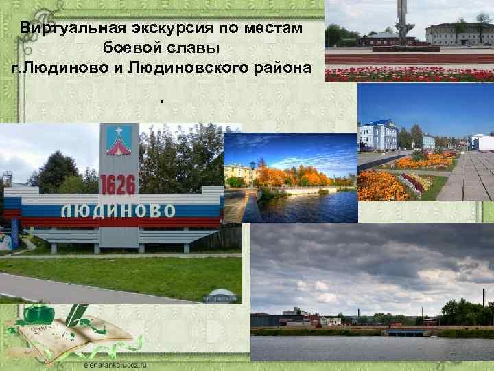 Виртуальная экскурсия по местам боевой славы г. Людиново и Людиновского района .